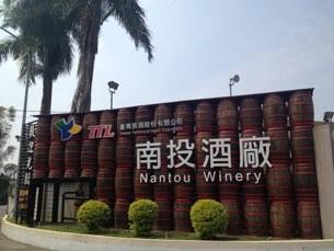 Nantou Distillery